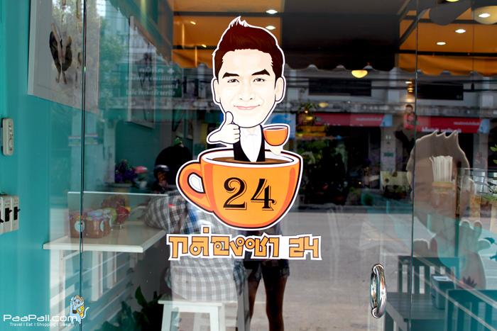 กล่องชา 24