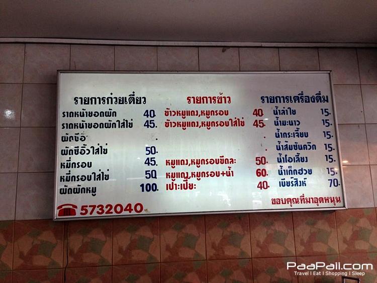 ราดหน้ายอดผัก เมืองทองธานี (6)