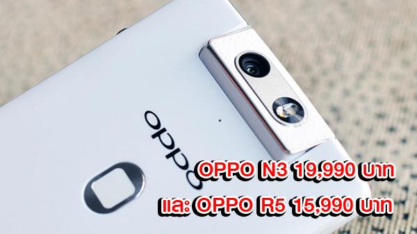 ราคาของ OPPO N3 และ OPPO R5