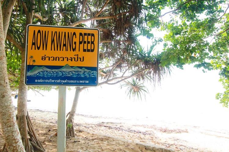 อ่าวกวางปีบ เกาะพยาม aow kwangpeeb koh payam
